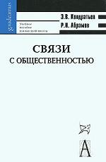 Связи с общественностью / 6-е изд., испр. и доп.