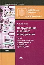 Оборудование швейных предприятий. Часть 2. Машины-автоматы и оборудование в швейном производстве