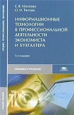 Информационные технологии в профессиональной деятельности экономиста и бухгалтера