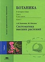 Ботаника. Том 4. Систематика высших растений. Книга 1
