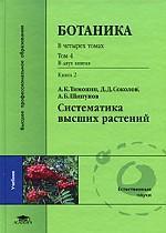 Ботаника. Том 4. Систематика высших растений. Книга 2
