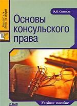 Основы консульского права