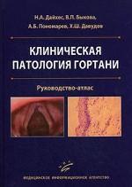 Клиническая патология гортани: Руководство-атлас для последипломного обучения специалистов научных, лечебных и учебных медицинских учреждений
