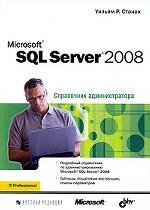 Microsoft SQL Server 2008. Справочник администратора