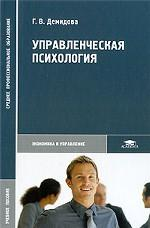 Управленческая психология