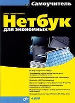 Колисниченко Денис Николаевич. Нетбук для экономных (+ DVD) 150x207
