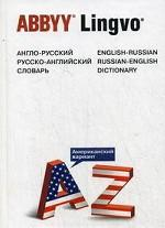 Англо-русский, русско-английский словарь. Американский вариант / English-Russian, Russian-English Dictionary: American English