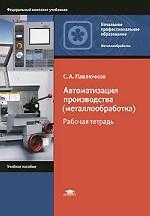 Автоматизация производства (металлообработка): рабочая тетрадь
