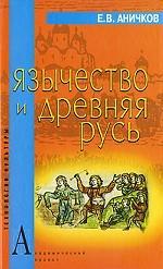 Язычество и Древняя Русь