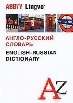 Англо-русский словарь. Более 120 000 слов и словосочетаний