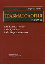Травматология: Учебник для студентов медицинских вузов, 3-е изд