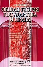 Общая теория государства и права: курс лекций