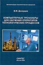 Компьютерные тренажеры для обучения операторов технологических процессов