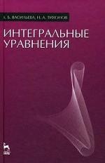 Интегральные уравнения: Учебник. 3-е изд