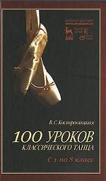 100 уроков классического танца (с 1 по 8 класс): Учебное пособие. 3-е изд