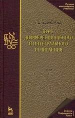 Курс дифференциального и интегрального исчисления В 3-х тт. Том 1: Учебник, 10-е изд., стер