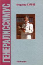 Генералиссимус. Книга 2