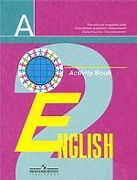 Английский язык: рабочая тетрадь, 2 класс