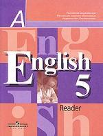 Английский язык: книга для чтения, 5 класс