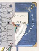 Пишем грамотно: рабочая тетрадь №2, 3 класс