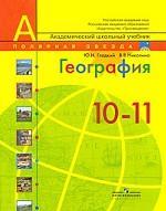 География, 10-11 класс