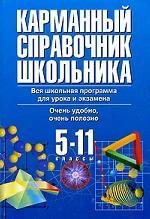 Карманный справочник школьника, 5-11 класс
