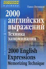 2000 английских выражений. Техника запоминания: Тематический словарь-минимум. 4-е изд. Литвинов П.П