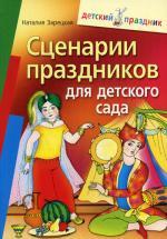 Сценарии праздников для детского сада. 3-е изд