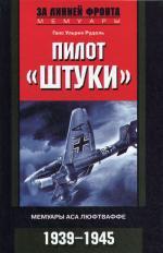 "Пилот ""Штуки"" Мемуары аса люфтваффе. 1939-1945"
