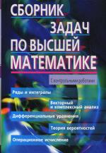 Сборник задач по высшей математике, 2 курс