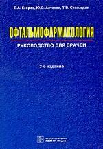 Офтальмофармакология