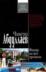 Факир на все времена (файл PDF)