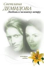 Любовь к человеку-ветру (файл PDF)