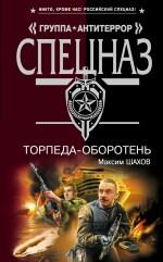 Торпеда-оборотень (файл PDF)
