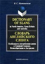 Словарь английского сленга. Dictionary of slang
