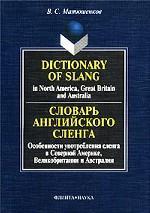 Словарь английского сленга. Dictionary of slang