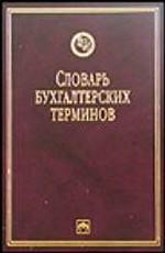 Словарь бухгалтерских терминов