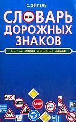 Словарь дорожных знаков. Тест на знание дорожных знаков