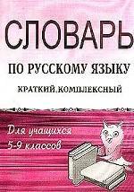 Словарь комплексный по русскому языку. 5-9 класса
