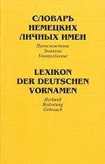 Словарь немецких личных имен. Происхождение. Значение. Употребление