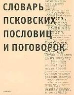 Словарь псковских пословиц и поговорок