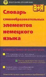 Словарь словообразовательных элементов