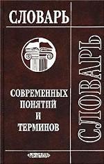 Словарь современных понятий и терминов