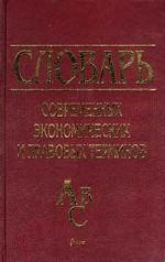 Словарь современных экономических и правовых терминов