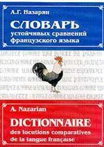 Словарь устойчивых сравнений французского языка