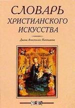 Обложка книги Словарь христианского искусства