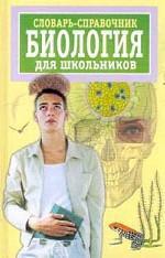 Словарь-справочник по биологии для школьников