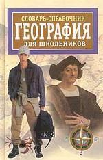 Словарь-справочник по географии для школьников