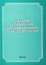 Словарь-справочник по гражданскому законодательству