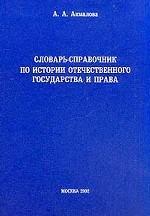 Словарь-справочник по истории государства и права